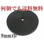 【送料無料セール】業務用上質平ゴム黒色・9mm巾・国産