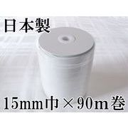 業務用上質平ゴム白色・15mm巾×90m巻・国産