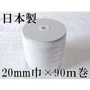 業務用上質平ゴム白色・20mm巾×90m巻・国産