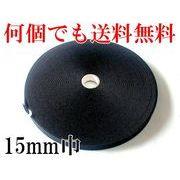 【送料無料セール】業務用上質平ゴム黒色・15mm巾・国産