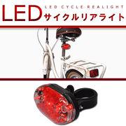 夜間走行の必須アイテム! LEDサイクルリアライト