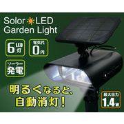 ☆エコ商材☆ 暗くなると自動的に点灯♪  ソーラーLEDガーデンライト