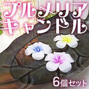 フラワーキャンドル【6】個セット!ハワイのお花プルメリアキャンドル/ヨガ、リラックス、ストレッチに
