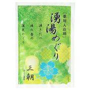 薬用入浴剤  湧湯めぐり 三朝(鳥取県)/日本製 sangobath