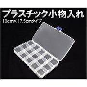 【特価・在庫処分価格】仕切り変更もできる  プラスチック小物入れ10×17.5cm