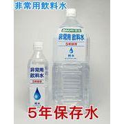 非常用飲料水 純水
