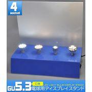 LED電球ディスプレイに最適! GU5.3電球用ディスプレースタンド