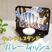 ハワイのお魚のキャンドルホルダー♪アロマテラピー・キャンドルスタンド・リフレッシュ