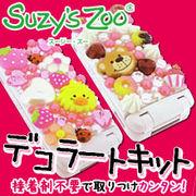 再入荷!Suzy'sZoo接着剤不要の携帯デコラートキット【スージー・ズー】簡単デコ(ズージーズー)