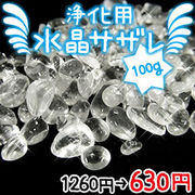 浄化用水晶サザレ 100gパック/天然水晶で、開運・願望成就!風水クリスタルパワーストーン