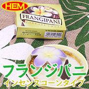リラックス効果抜群【インドHEM社のフランジパニ香★コーンタイプ】