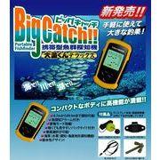 携帯型魚群探知機「大漁くんデラックス」