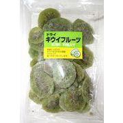 ビタミンC・カリウム・食物繊維♪程よい甘酸っぱさ【ドライキウイフルーツ】