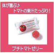 体が喜ぶトマト果汁たっぷり♪【プチトマトゼリー】