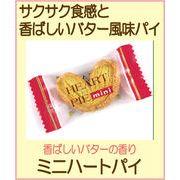 バレンタインにも◎!バター風味の小さなハート型パイを可愛く包装♪【ミニハートパイ】