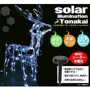電源要らずで使える! トナカイ型ソーラーイルミネーションライト!