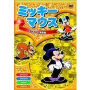 ミッキーマウスDVD 6巻セット