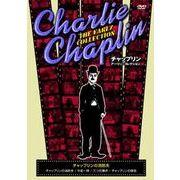 チャップリン・アーリー・コレクション DVD10巻セット