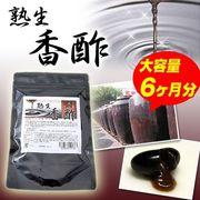【大容量】熟生-香酢(Q10入り)