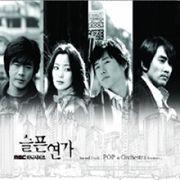 韓国ドラマ音楽 悲しき恋歌 O.S.T + 画報集(Pop & Orchestra Version)