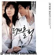 韓国ドラマ音楽 ラブホリック(Love Holic) O.S.T
