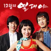 韓国ドラマ音楽 12月の熱帯夜 O.S.T