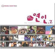 韓国音楽  恋人 vol.2(人気ドラマの主題曲集め集)