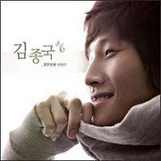 韓国音楽 キム・ジョングク 6集/Eleventh story