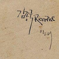 韓国音楽 キム・ジョングク - リメーク [歌]