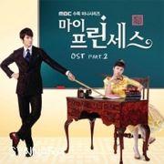 韓国音楽 ソン・スンホン主演のドラマ「マイプリンセス」O.S.T Part 2