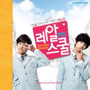 韓国音楽 ユーキス(U-KISS)「レアルスクール」O.S.T(ミニアルバム)