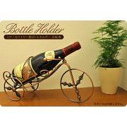 お部屋や店舗のインテリアに♪ スチールワイヤー製ボトルホルダー 自転車タイプ