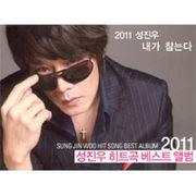 韓国音楽 ソン・ジヌ-2011 ヒット曲ベストアルバム