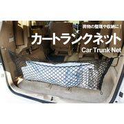トランク内の荷物の整理、収納に  カートランクネット