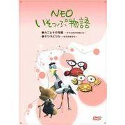 NEOいそっぷ物語 DVD5巻セット