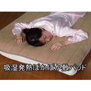 【日本製 敷パッド】吸湿発熱ぽかぽか敷パッド