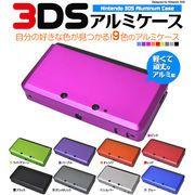 軽量、頑丈。 Nintendo 3DS専用アルミケース