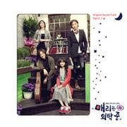 韓国音楽 チャン・グンソク主演のドラマ 「メリは外泊中」 O.S.T Part.2