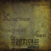 韓国音楽 スーパージュニア参加「プレジデント」O.S.T