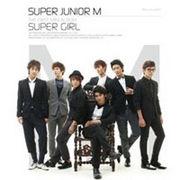 韓国音楽 Superjunior M(スーパージュニア・エム) Mini Album/Super Girl