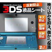 液晶を傷や埃から守る! Nintendo3DS専用 反射防止液晶保護シート