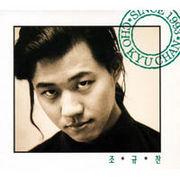 韓国音楽 チョ・ギュチャン-1集