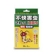 顆粒駆除剤 不快害虫さわってコロリ(2包入)/日本製  sangost