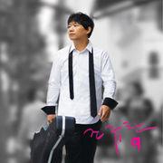 韓国音楽 チョ・ギュチャン 9集 - チョ・ギュチャン 9