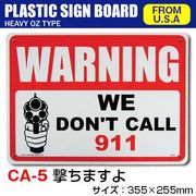 プラスティックサインボード CA-5 撃ちますよ