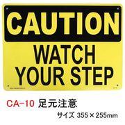 プラスティックサインボード CA-10 足元注意