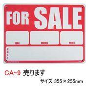 プラスティックサインボード CA-9 売ります