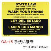 プラスティックサインボード CA-15 手洗い厳守