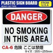 プラスティックサインボード CA-6 危険ここは禁煙