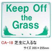 プラスティックサインボード CA-18 芝生に入るな